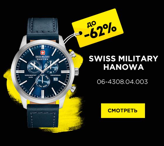Швейцарские часы Swiss Military Hanowa с хронографом