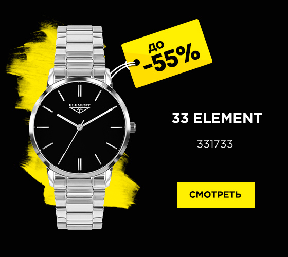 Женские часы 33 Element
